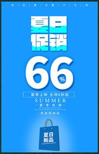 简约夏季促销宣传海报