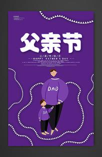 简约紫色父亲节快乐海报设计