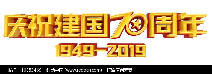 庆祝建国70周年立体字设计图片