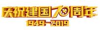 庆祝建国70周年立体字设计