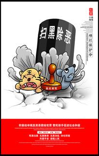 扫黑除恶宣传海报设计