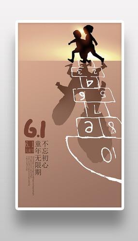 儿童节创意手绘海报