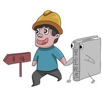 安全生产安全隐患安全规范漫画元素