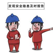 安全生产安全隐患安全提醒漫画元素
