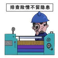 安全生产安全隐患工人排查机械漫画元素