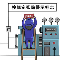 安全生产安全隐患严禁烟火漫画元素