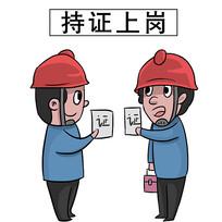安全生产安全隐患注意安全漫画元素