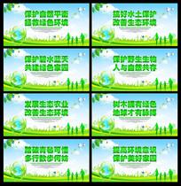 保护自然环境宣传展板