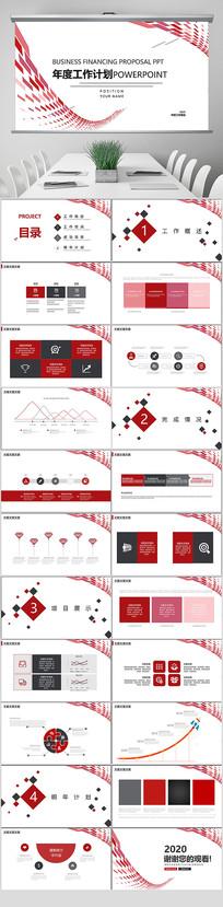 毕业答辩PPT商务简约通用设计PPT模板