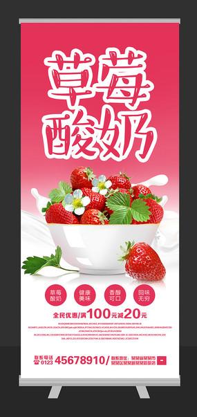 草莓酸奶易拉宝设计