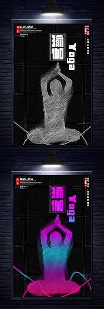 创意瑜伽宣传海报设计