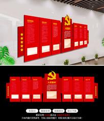 大气红色党建文化墙党建制度