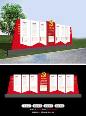 大气红色党建制度文化墙户外雕塑