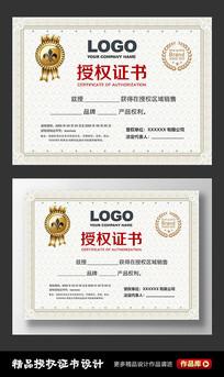 高档简洁商业授权证书