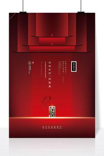 红色豪宅地产海报