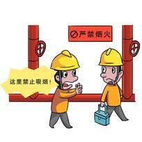 卡通安全生产安全隐患严禁烟火漫画元素