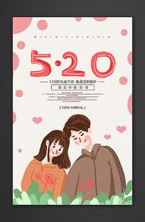 卡通插画520情人节海报设计