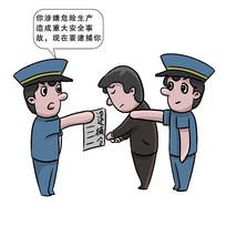 卡通逮捕造成安全生产人员漫画元素