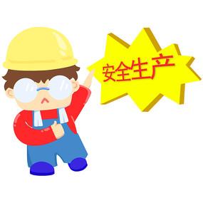 卡通工地安全生产人物插画元素
