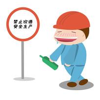 卡通工地禁止饮酒注意安全生产工人插画元素