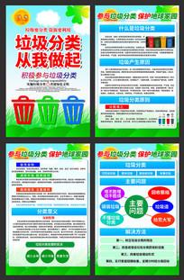垃圾分类宣传栏