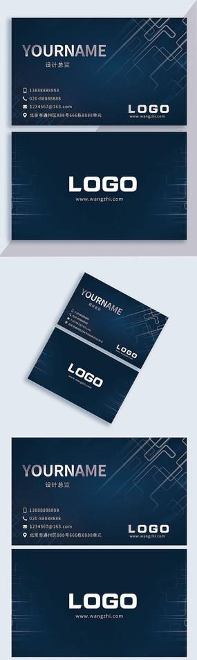 蓝色科技名片设计