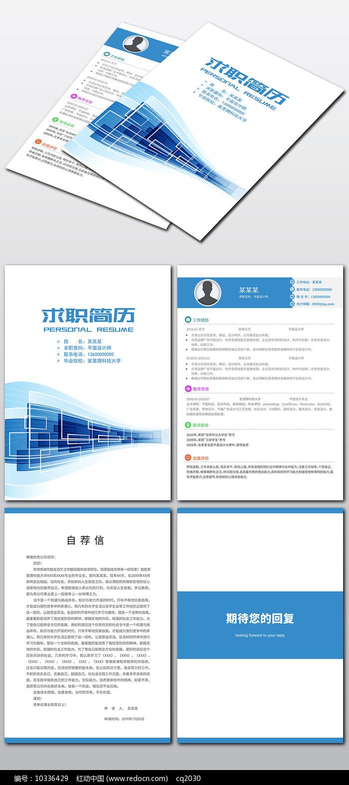 蓝色科技数码IT行业个人求职简历封面设计图片