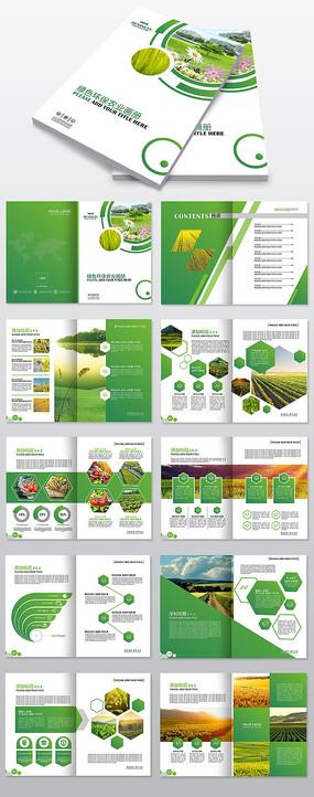 绿色环保农业农产品企业宣传画册模板