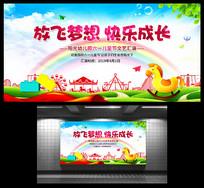 清新61儿童节放飞梦想展板