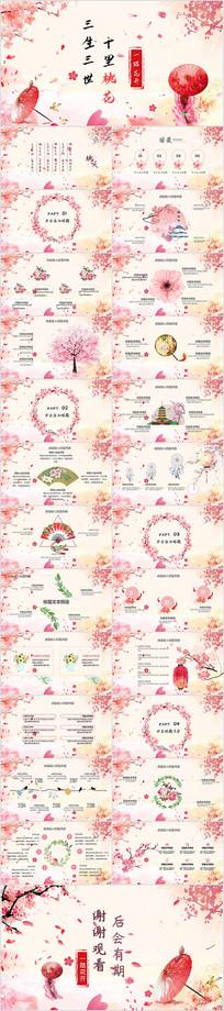 三生三世十里桃花节主题PPT模板