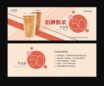 夏季冷饮奶茶代金券