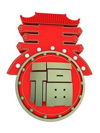 新年红色c4d福字创意元素