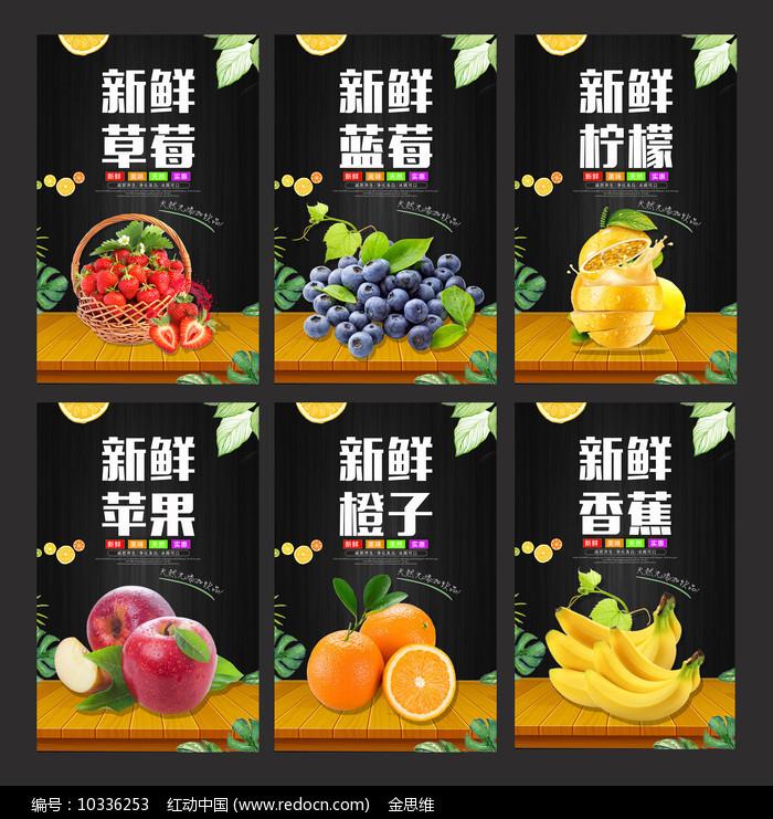 新鲜水果展板设计图片