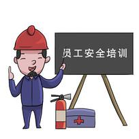 员工安全培训学习安全生产安全隐患漫画元素