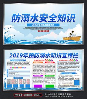 防溺水安全教育展板