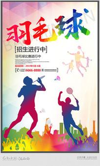 羽毛球招生宣传海报
