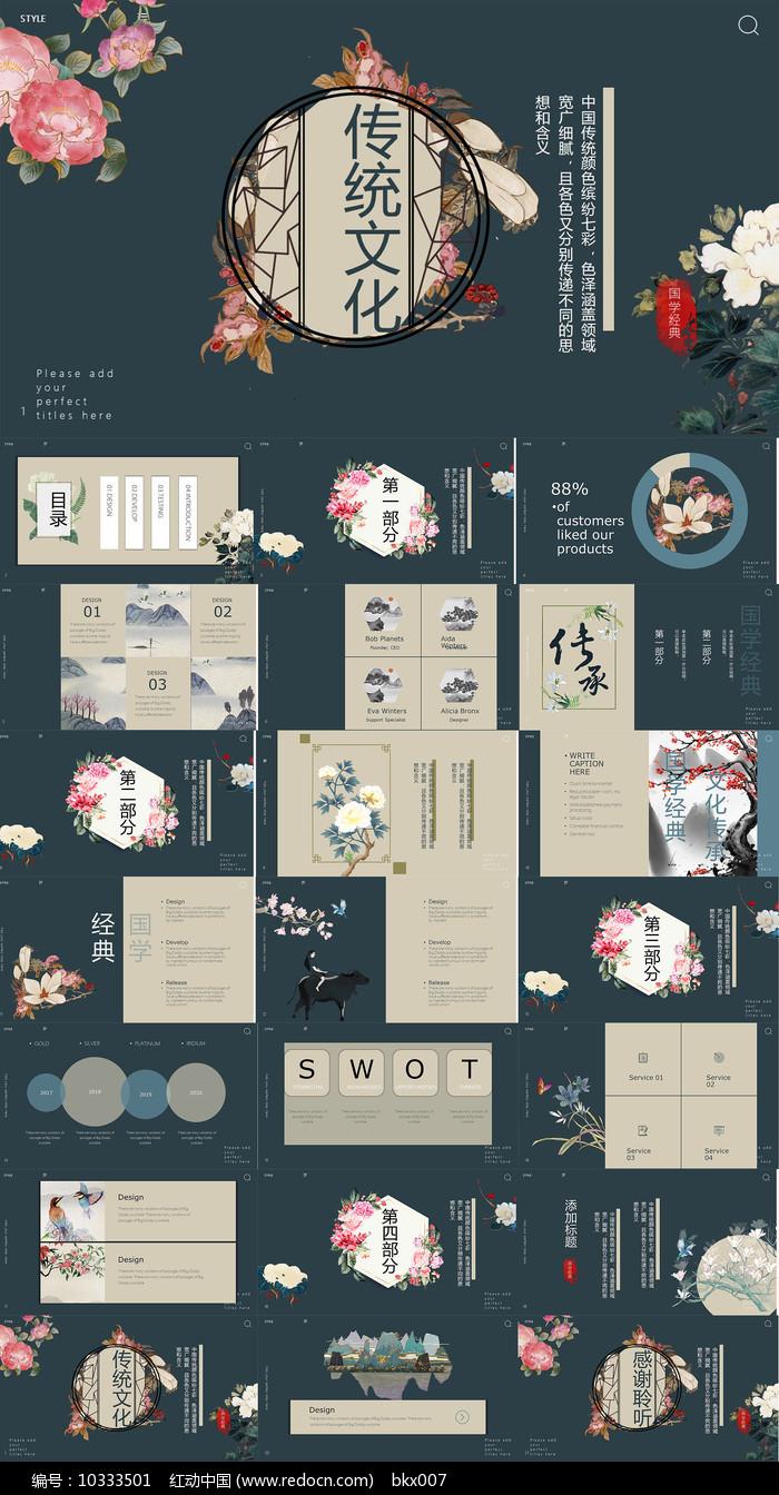 中国风传统文化ppt模板图片