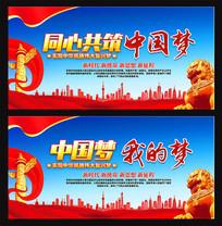中国梦我的梦宣传展板