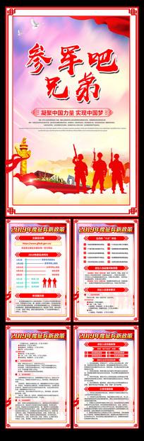 2019征兵宣传挂画