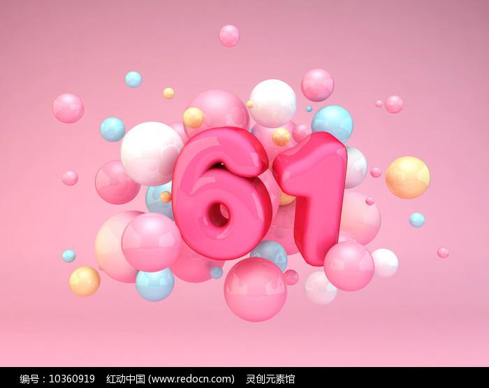 61儿童节可爱气球字体元素图片