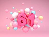 61儿童节可爱气球字体元素