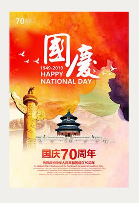 彩墨十一国庆海报模板