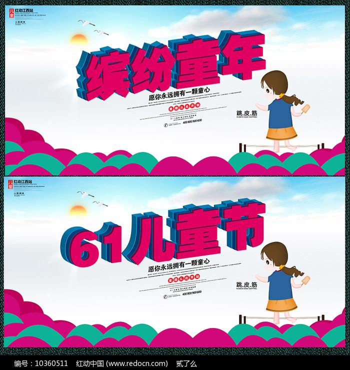 创意61儿童节活动展板图片