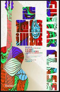 创意吉他海报设计