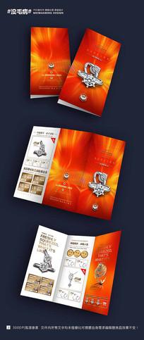 创意珠宝宣传三折页