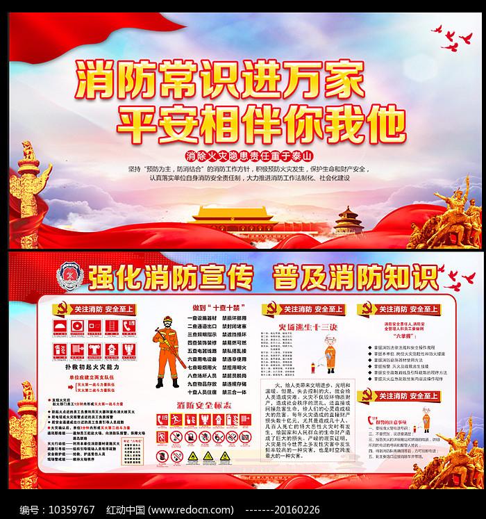 大气消防常识宣传日展板图片