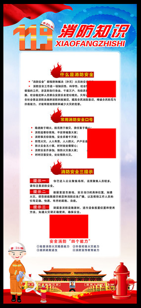 大气消防宣传展架
