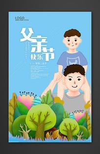 父亲节快乐海报设计
