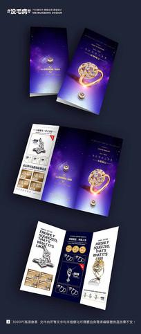 高端珠宝折页设计
