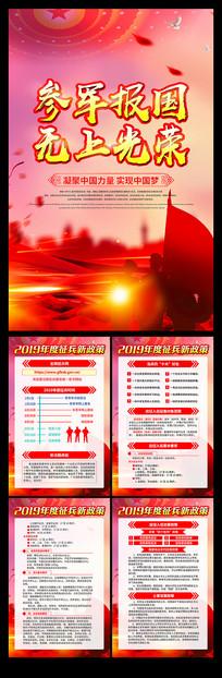 红色参军报国征兵宣传展板